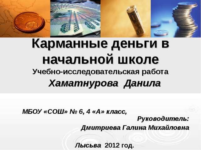 Карманные деньги в начальной школе Учебно-исследовательская работа Хаматнуров...