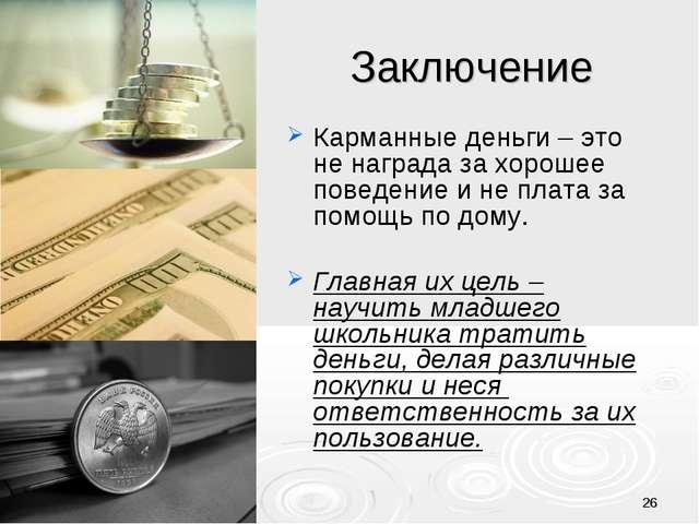 * Заключение Карманные деньги – это не награда за хорошее поведение и не плат...