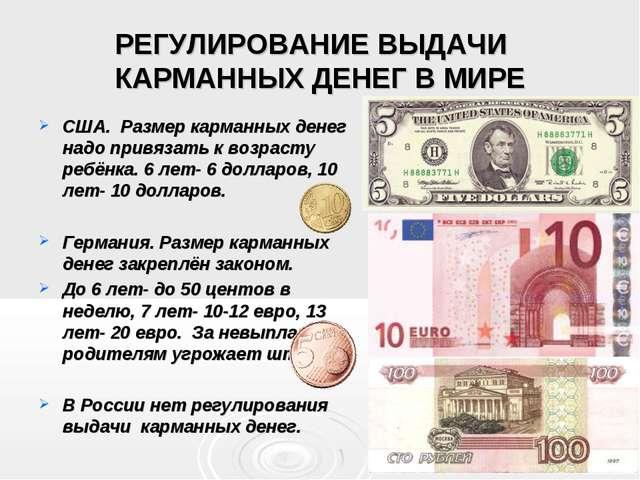 * РЕГУЛИРОВАНИЕ ВЫДАЧИ КАРМАННЫХ ДЕНЕГ В МИРЕ США. Размер карманных денег над...