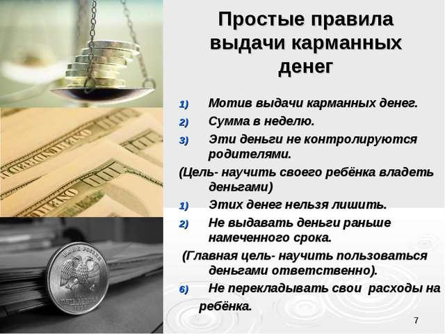 * Простые правила выдачи карманных денег Мотив выдачи карманных денег. Сумма...