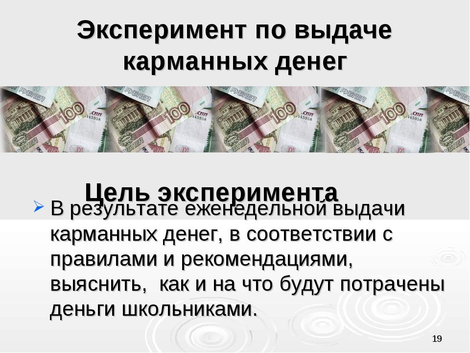* Эксперимент по выдаче карманных денег В результате еженедельной выдачи карм...
