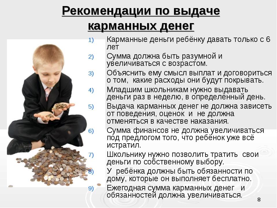 * Рекомендации по выдаче карманных денег Карманные деньги ребёнку давать толь...