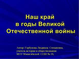 Автор: Горбунова Людмила Степановна, учитель истории и обществознания МОУ Миш