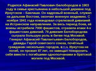 Родился Афанасий Павлович Белобородов в 1903 году в семье крестьянина в небол