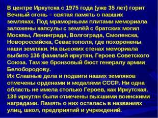 В центре Иркутска с 1975 года (уже 35 лет) горит Вечный огонь – святая память
