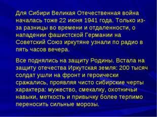 Для Сибири Великая Отечественная война началась тоже 22 июня 1941 года. Тольк