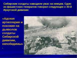 Сибирские солдаты наводили ужас на немцев. Один из фашистских генералов говор