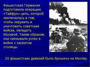 Фашистская Германия подготовила операцию «Тайфун» цель, которой заключалась в