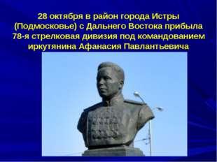 28 октября в район города Истры (Подмосковье) с Дальнего Востока прибыла 78-я