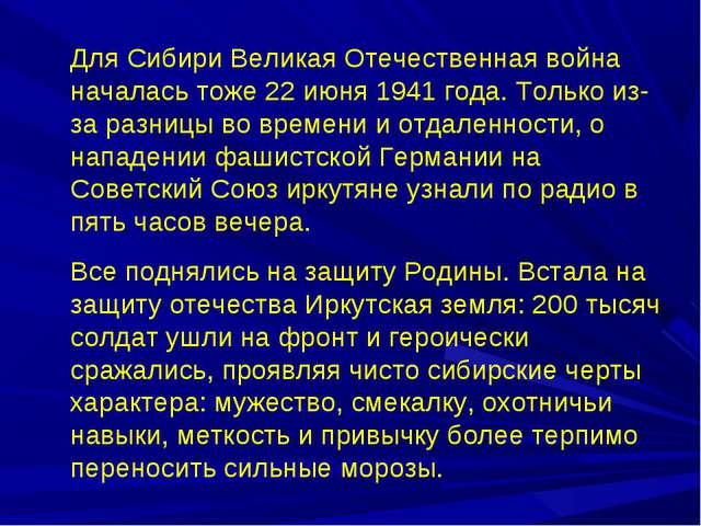 Для Сибири Великая Отечественная война началась тоже 22 июня 1941 года. Тольк...