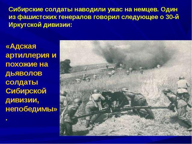 Сибирские солдаты наводили ужас на немцев. Один из фашистских генералов говор...