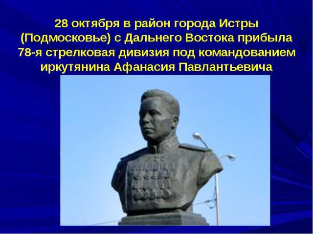 28 октября в район города Истры (Подмосковье) с Дальнего Востока прибыла 78-я...