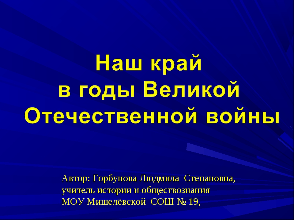 Автор: Горбунова Людмила Степановна, учитель истории и обществознания МОУ Миш...