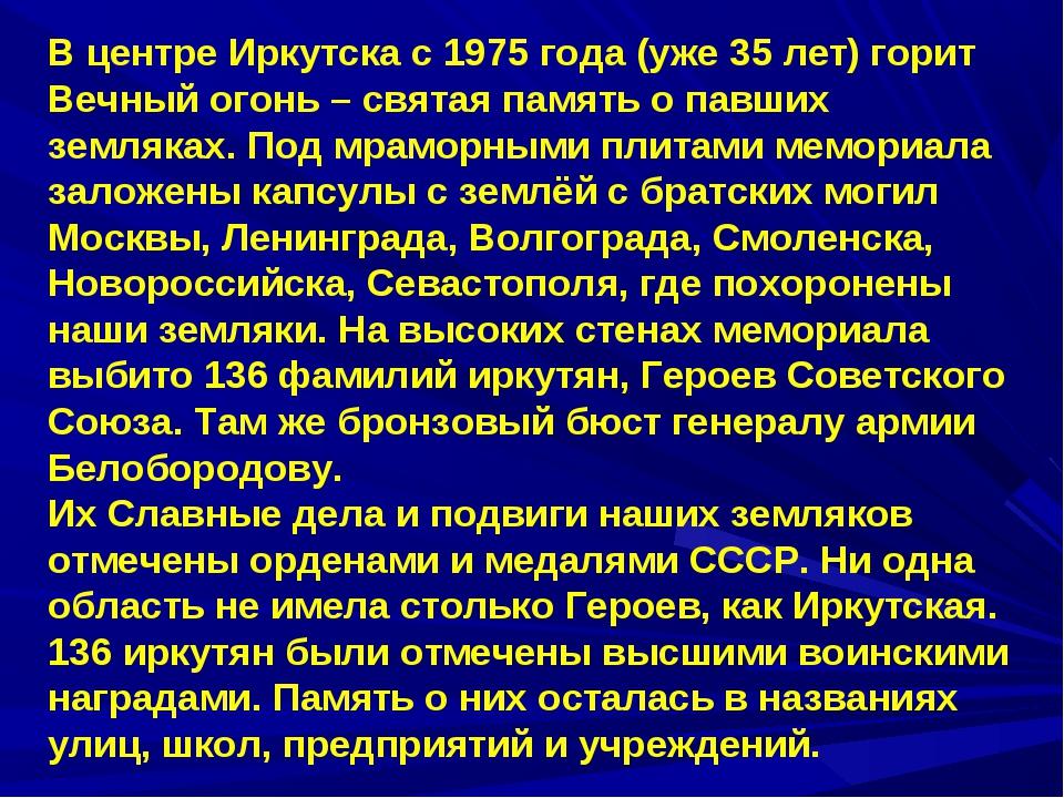 В центре Иркутска с 1975 года (уже 35 лет) горит Вечный огонь – святая память...