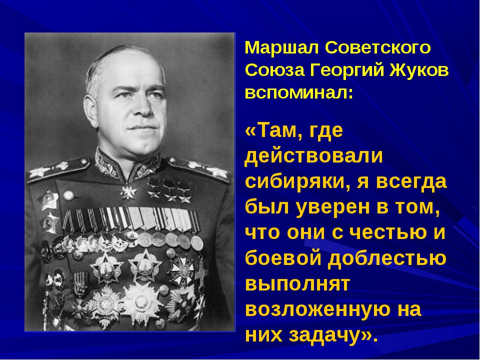 Маршал Советского Союза Георгий Жуков вспоминал: «Там, где действовали сибиря...