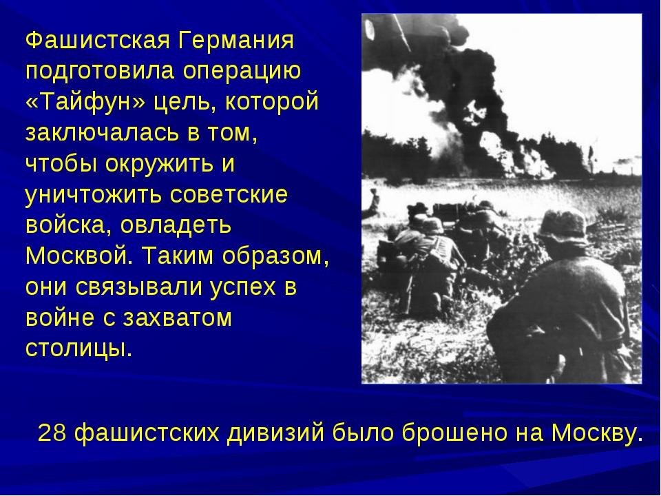 Фашистская Германия подготовила операцию «Тайфун» цель, которой заключалась в...