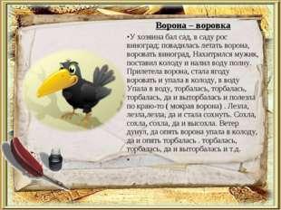 Ворона – воровка У хозяина бал сад, в саду рос виноград; повадилась летать во
