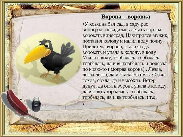 Ворона – воровка У хозяина бал сад, в саду рос виноград; повадилась летать во...