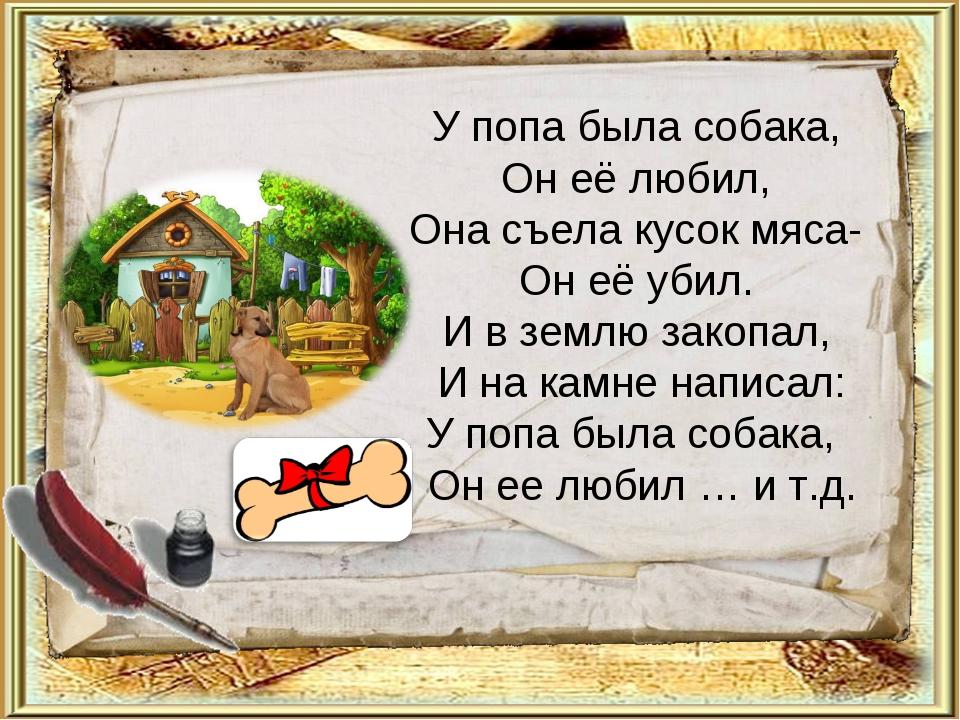 """Презентация по РТК 4 класс """"Докучные сказки"""""""