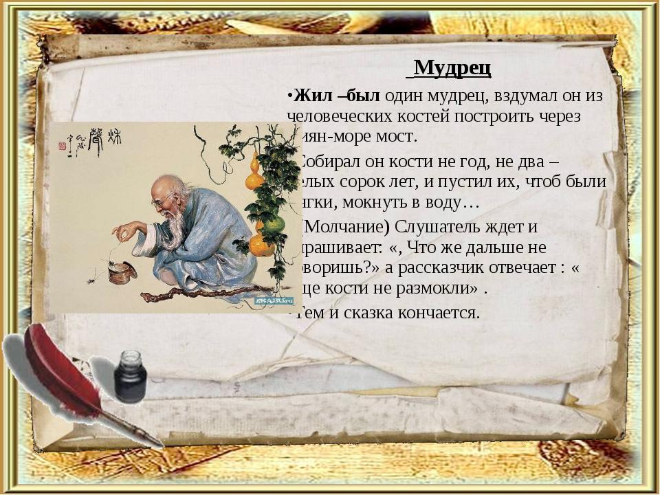 Мудрец Жил –был один мудрец, вздумал он из человеческих костей построить чер...