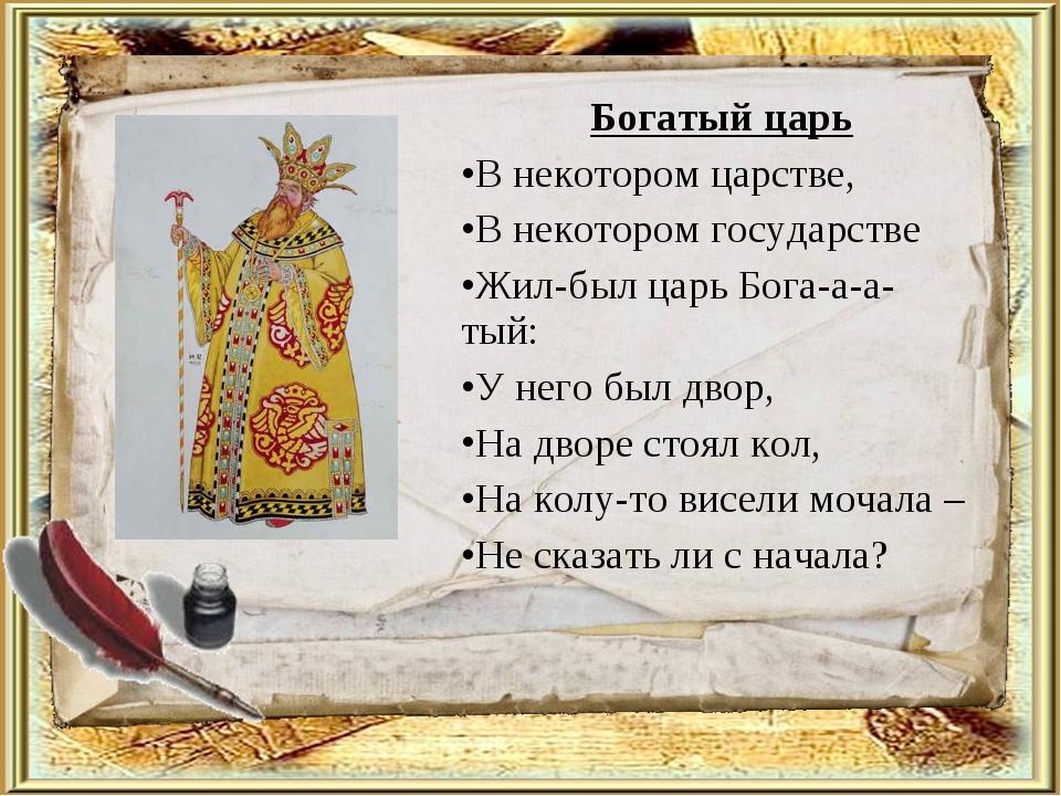 Богатый царь В некотором царстве, В некотором государстве Жил-был царь Бога-...
