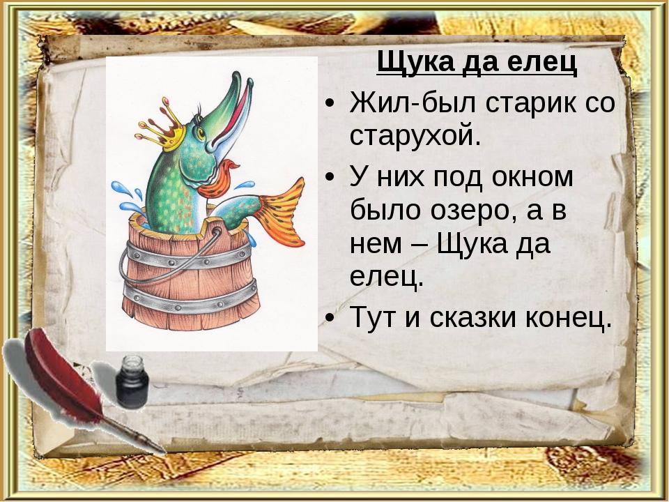 сочинить сказку о себе про рыбалку