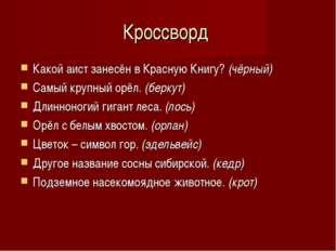 Кроссворд Какой аист занесён в Красную Книгу?(чёрный) Самый крупный орёл.(б