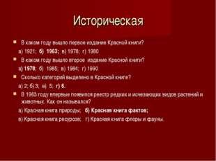 Историческая В каком году вышло первое издание Красной книги? а) 1921; б) 196