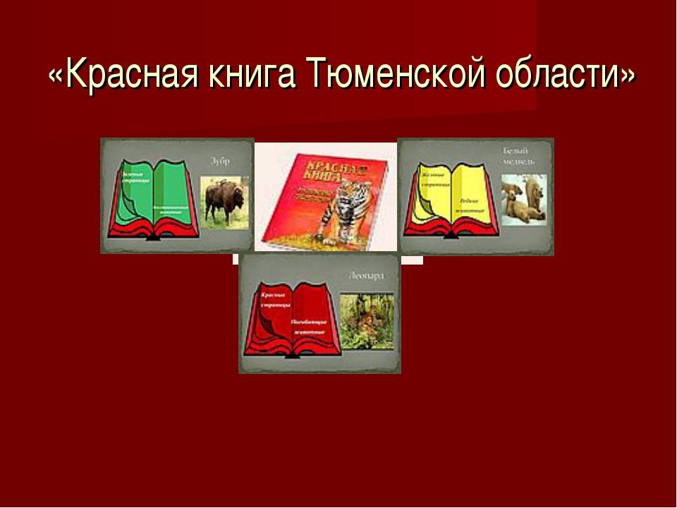 «Красная книга Тюменской области»