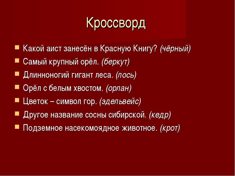 Кроссворд Какой аист занесён в Красную Книгу?(чёрный) Самый крупный орёл.(б...