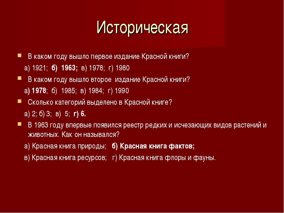 Историческая В каком году вышло первое издание Красной книги? а) 1921; б) 196...