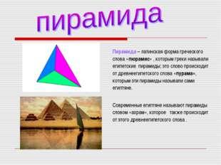 Пирамида – латинская форма греческого слова «пюрамис» , которым греки называл