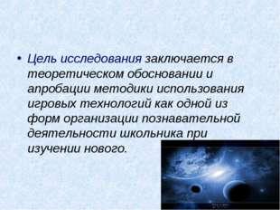 Цель исследования заключается в теоретическом обосновании и апробации методик