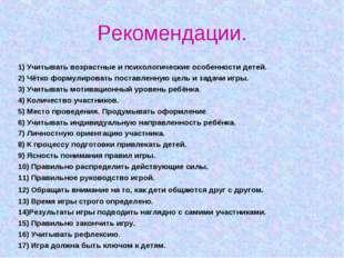Рекомендации. 1) Учитывать возрастные и психологические особенности детей. 2)