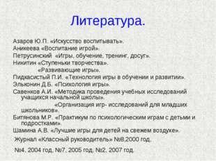 Литература. Азаров Ю.П. «Искусство воспитывать». Аникеева «Воспитание игрой».