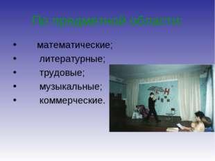 По предметной области: математические; литературные; трудовые; музыкальные; к