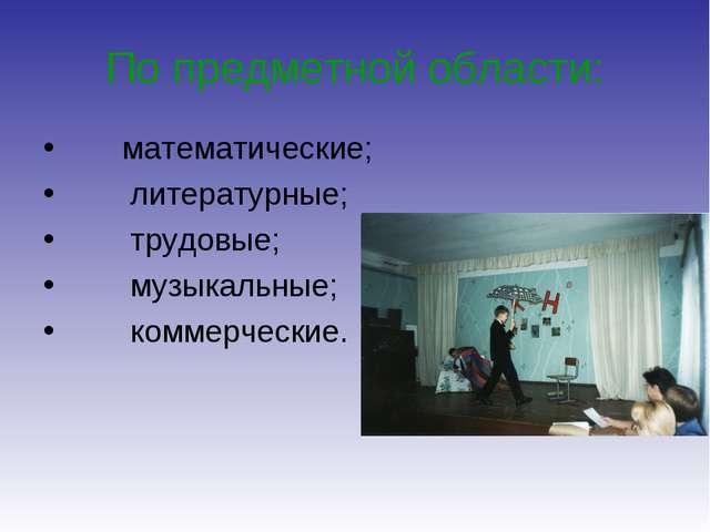 По предметной области: математические; литературные; трудовые; музыкальные; к...