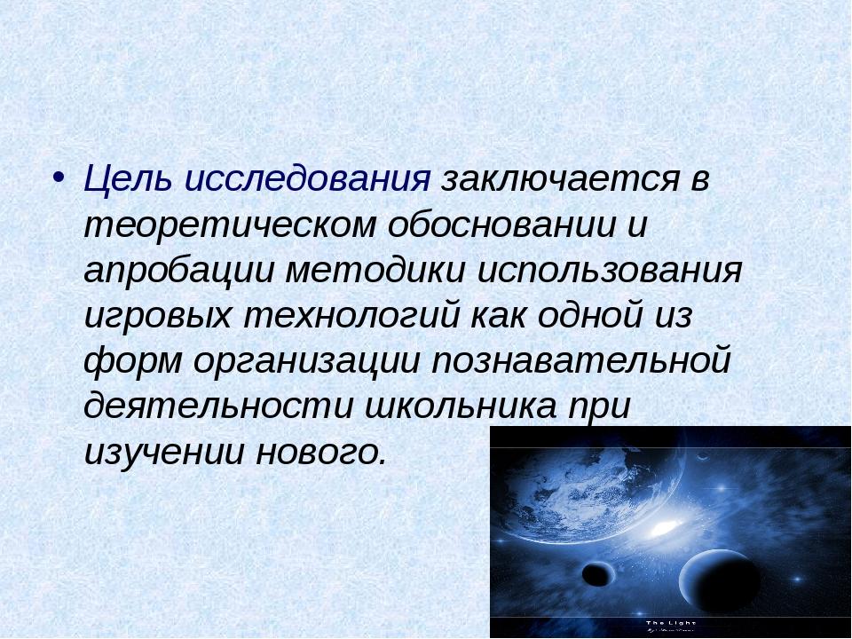 Цель исследования заключается в теоретическом обосновании и апробации методик...