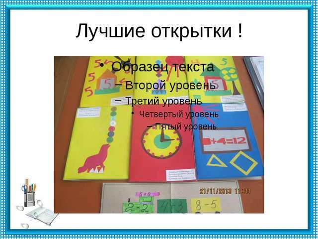 Лучшие открытки !