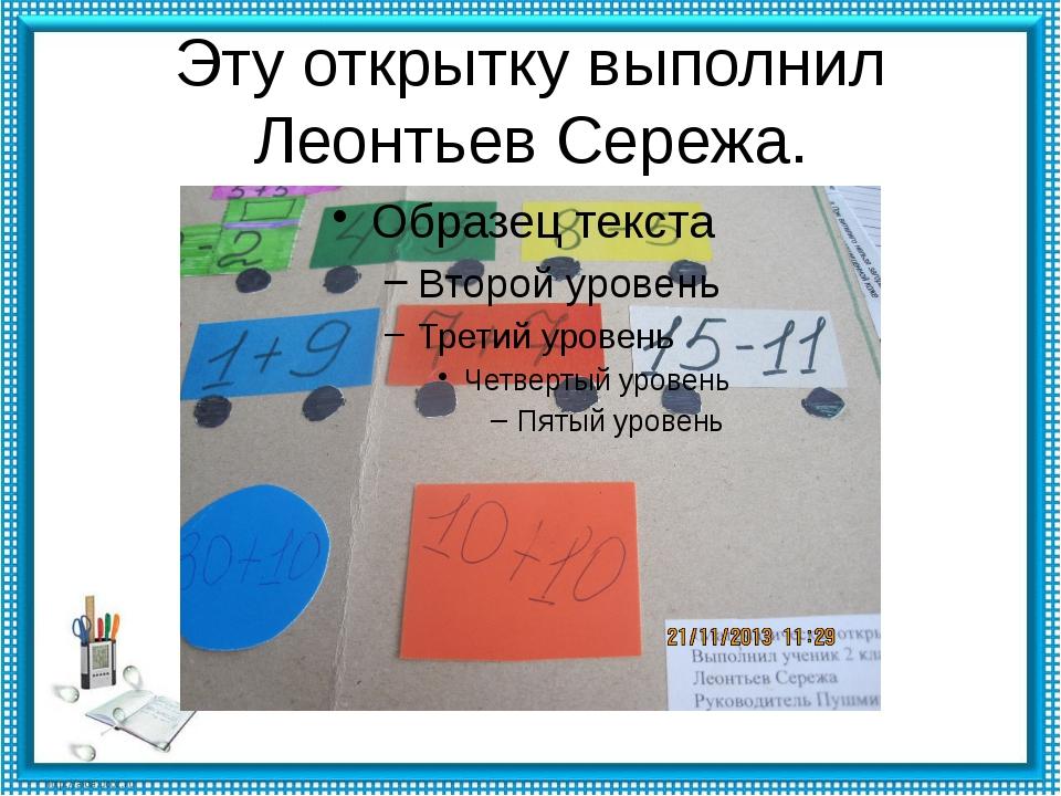 Эту открытку выполнил Леонтьев Сережа.
