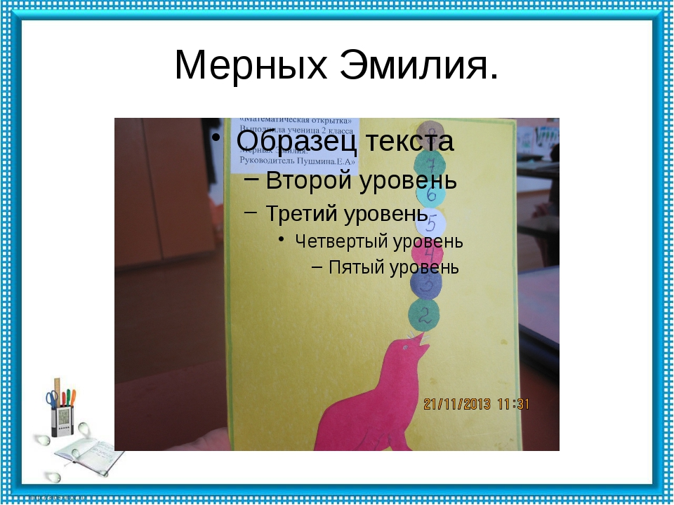 Мерных Эмилия.