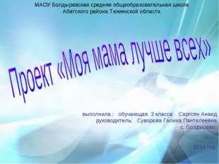 МАОУ Болдыревская средняя общеобразовательная школа Абатского района Тюменско