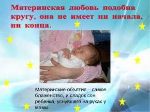 Материнские объятия – самое блаженство, и сладок сон ребенка, уснувшего на ру