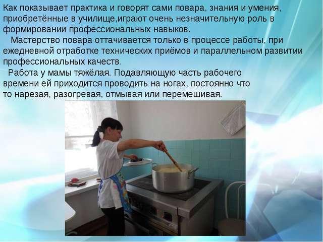 Как показывает практика и говорят сами повара, знания и умения, приобретённые...