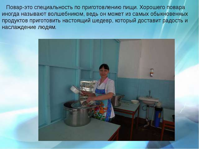 Повар-это специальность по приготовлению пищи. Хорошего повара иногда называ...