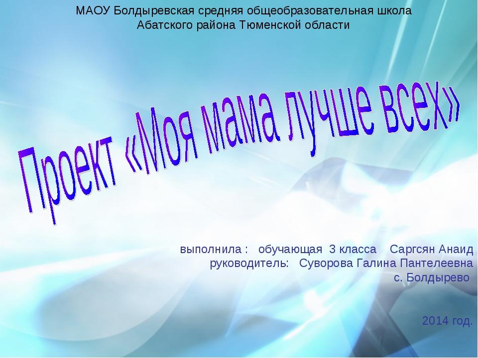 МАОУ Болдыревская средняя общеобразовательная школа Абатского района Тюменско...