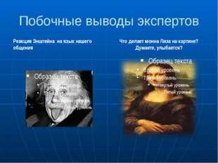 Побочные выводы экспертов Реакция Энштейна на язык нашего общения Что делает