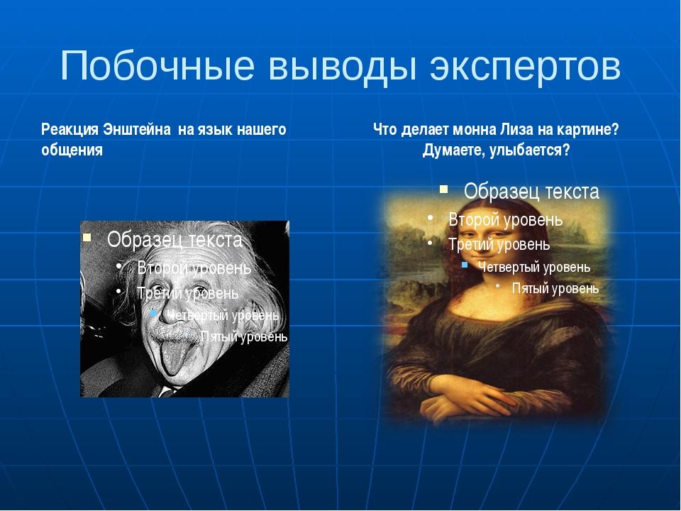 Побочные выводы экспертов Реакция Энштейна на язык нашего общения Что делает...