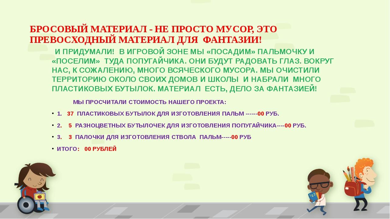 БРОСОВЫЙ МАТЕРИАЛ - НЕ ПРОСТО МУСОР, ЭТО ПРЕВОСХОДНЫЙ МАТЕРИАЛ ДЛЯ ФАНТАЗИИ!...