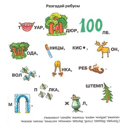 http://rebusy-zagadki.ru/wp-content/uploads/2011/01/rebusy-dlya-shkolnikov1.jpg